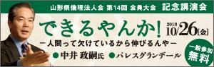 山形県倫理法人会 第14回 会員大会 記念講演会