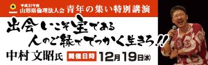 12/19 青年の集い 特別講演
