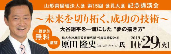 10/29 〜未来を切り拓く、成功の技術〜大谷翔平を一流にした夢の描き方