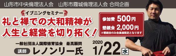 1/22 礼と禅での大和精神が人生と経営を切り拓く!