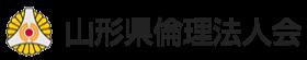 山形県倫理法人会